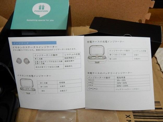 珍しく説明書は日本語のみ!