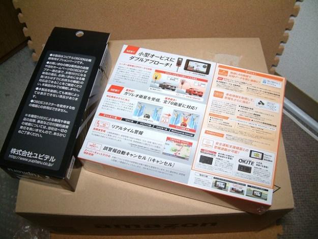 箱の後ろはこんな感じ。商品紹介メインですね。