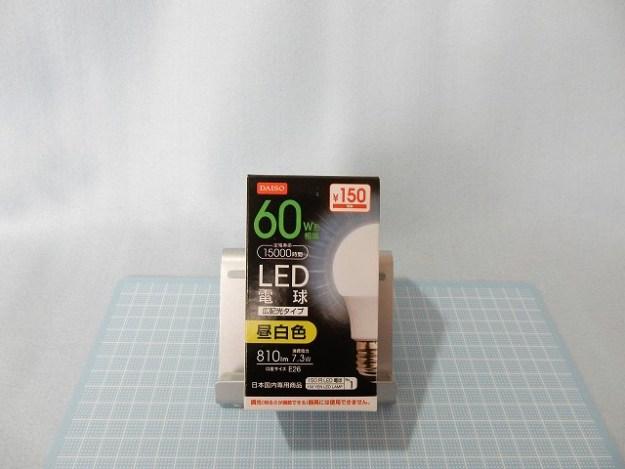 60W相当のLED電球が…150円(+税)ってすごすぎ!