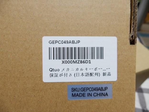 箱には何も印刷がなく、バーコードのシールのみでございます。