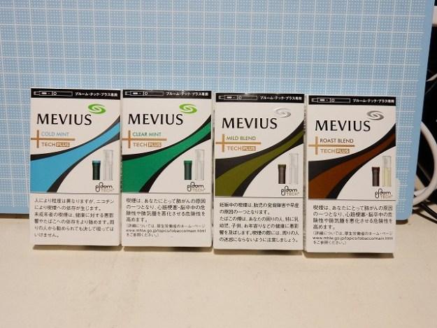 同時発売された4種類のたばこカプセル。
