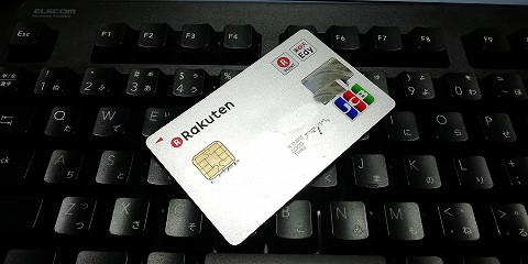 Edy付き楽天カード(JCB)。楽天ポイントカードとしても使えます。