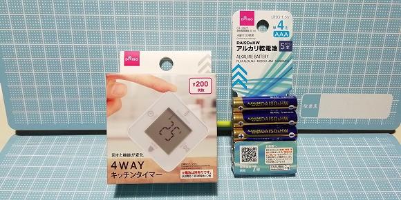 ダイソー 4WAY キッチンタイマーと電池買ってきたw