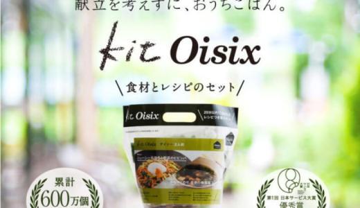 kit oisix(キットオイシックス)の口コミ・評価・評判まとめ
