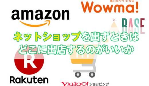 【最新比較】出店すべきネットショップはここで決まり!楽天・Yahoo!・EC出店サービスの手数料まとめ