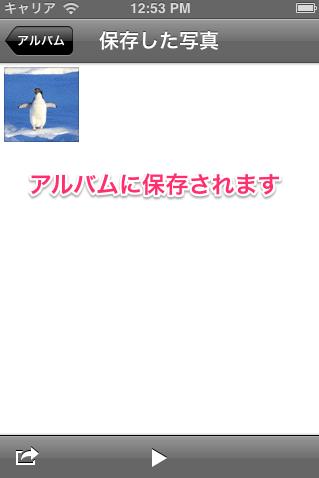 スクリーンショット_2013_09_22_12_53