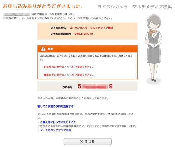 お申し込みありがとうございました___オンライン商品予約-2