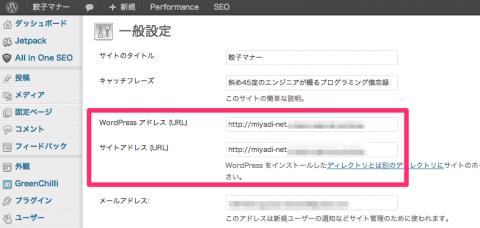 一般設定_‹_餃子マナー_—_WordPress-3-2