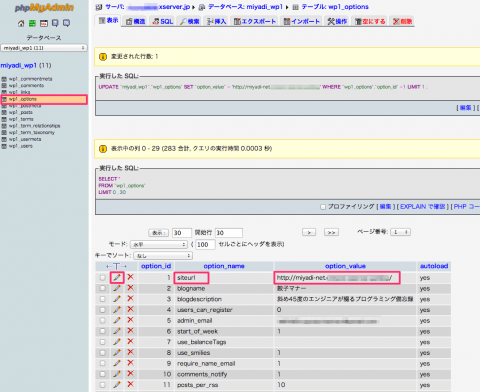 sv827.xserver.jp___mysql806.xserver.jp___miyadi_wp1___wp1_options___phpMyAdmin_2.11.11.3-8-6