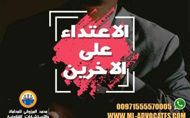 جرائم الاعتداء على الاخرين دراسة نفسية واجتماعية محمد المرزوقي للمحاماة والاستشارات القانونية