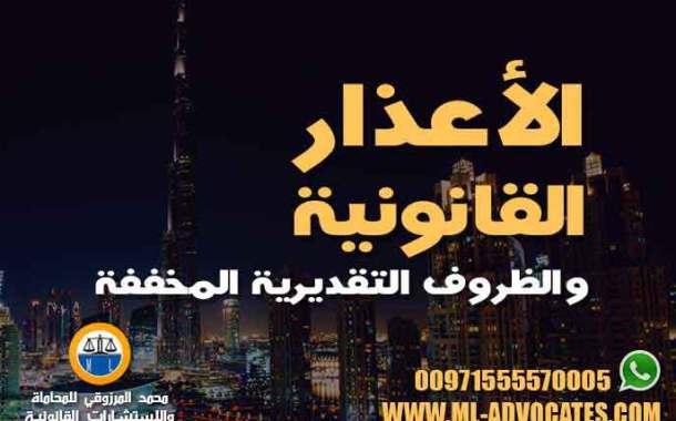 الأعذار القانونية والظروف التقديرية المخففة في قانون العقوبات الاماراتي