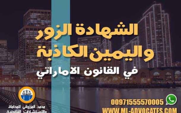 عقوبة الشھادة الزور والیمین الكاذبة في القانون الاماراتي - مكتب محمد المرزوقي للمحاماة والاستشارات القانونية