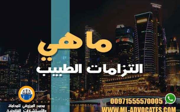ماهي التزامات الطبيب وفقا لما جاء في قانون المسؤولية الطبية الاماراتي - محمد المرزوقي للمحاماة