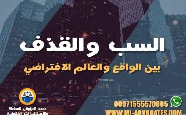 جريمتا السب والقذف بين الواقع والعالم الافتراضي - قانون دولة الامارات العربية المتحدة