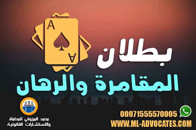 بطلان المقامرة والرهان وفقا لما جاء في القانون المدني الاماراتي