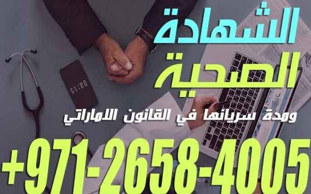 الحصول على الشهادة الصحية شهادة اللياقة ومدة سريانها في القانون الاماراتي