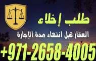 طلب إخلاء المستأجر من العقار قبل انتهاء مدة الإجارة متى يحق للمؤجِّر ذلك في إمارة دبي