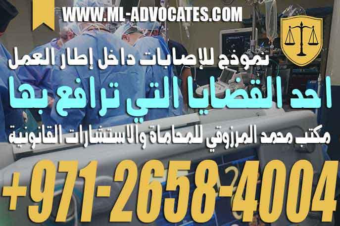 نموذج للإصابات داخل إطار العمل احد القضايا التي ترافع بها مكتب محمد المرزوقي للمحاماة