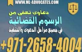 دعاوى تعفى من الرسوم القضائية في إمارة أبو ظبي في جميع مراحل الدعوى والتنفيذ - القانون الاماراتي