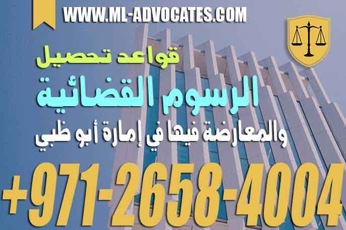 قواعد تحصيل الرسوم القضائية والمعارضة فيها في إمارة أبو ظبي - القانون الاماراتي