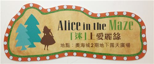 'Alize in the maze' can still be visited in the mall Olympian City in Hong Kong