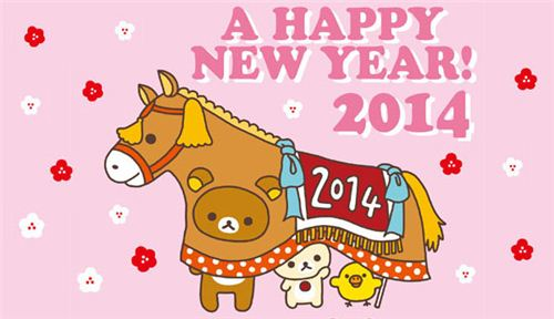 Have a Happy Year of the Horse