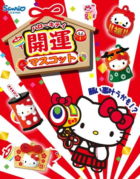 Announcement of the Chinese New Year Hello Kitty Re-Ment Collection