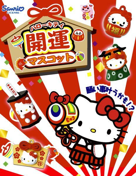 Re-Ment Hello Kitty Fortune Mascot blind packet