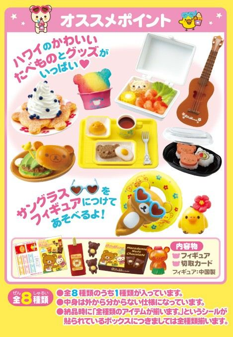 Lots of cute stuff from burgers to ukulele