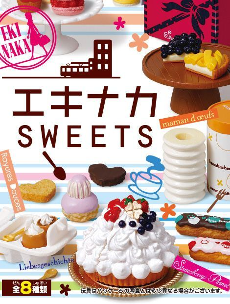 Sweets Petit Candy Re-Ment miniature blind box