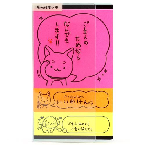 colorful Iiwaken index stickers bookmark sticker pink square