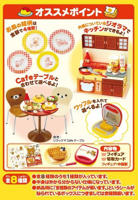 Rilakkuma Kitchen Egg Re-Ment miniature blind box