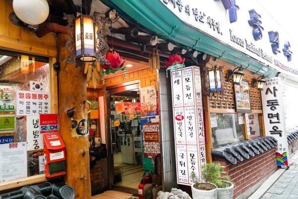 Sadong Myeonok Insadong Seoul