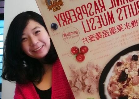 【 麥片女孩 Dashu 】過完年該實施減肥計劃囉!米森有機水果覆盆莓麥片
