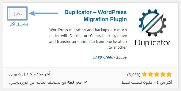 لنقل موقع ووردبريس من استضافة إلى أخرى، فعل إضافة duplicator