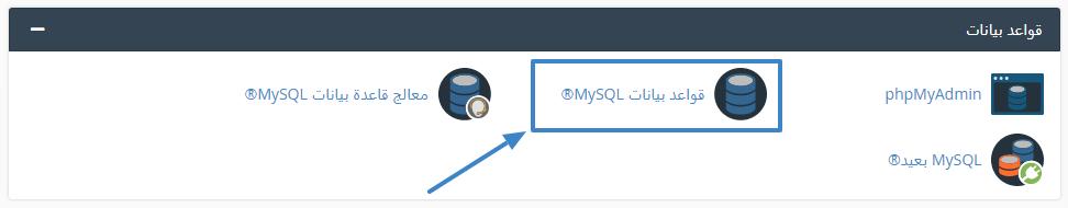قواعد بيانات MySQL®