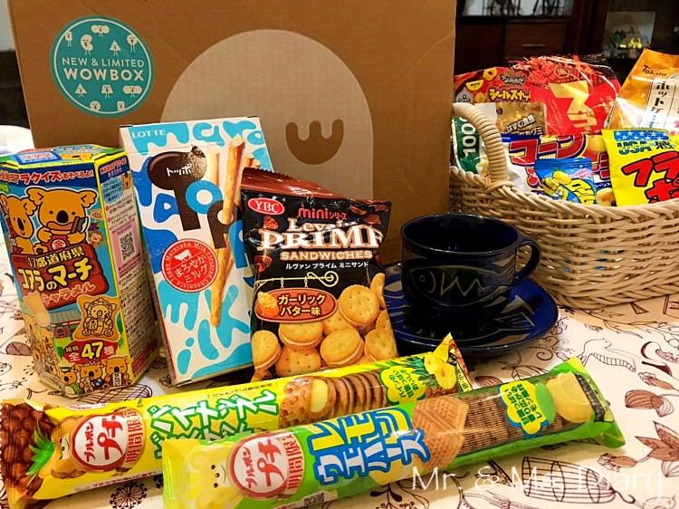 日本點心推薦!!超有趣訂閱制空運日本點心 WOWBOX 驚喜箱 1