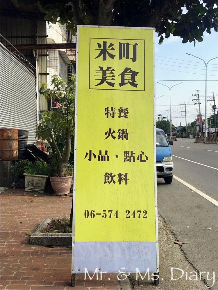 台南玉井美食推薦!米町廚房美食,平日吃飯的好去處 23