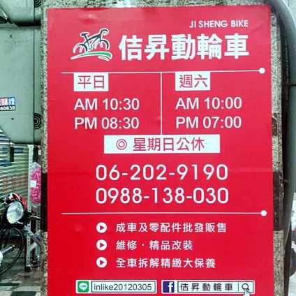 台南腳踏車店推薦!佶昇動輪車永康優質單車店