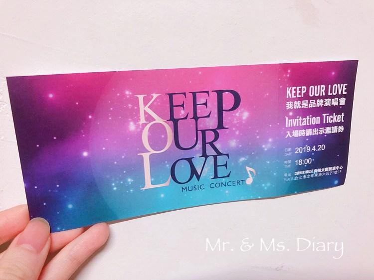 台灣品牌、歌手大集合!Keep Our Love 我就是品牌派對驚喜福箱開箱!