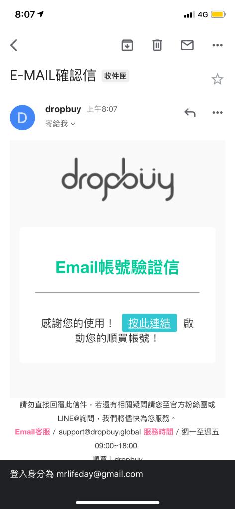 DropBuy 順買,讓你賺回旅費,不出國也能買到限定商品