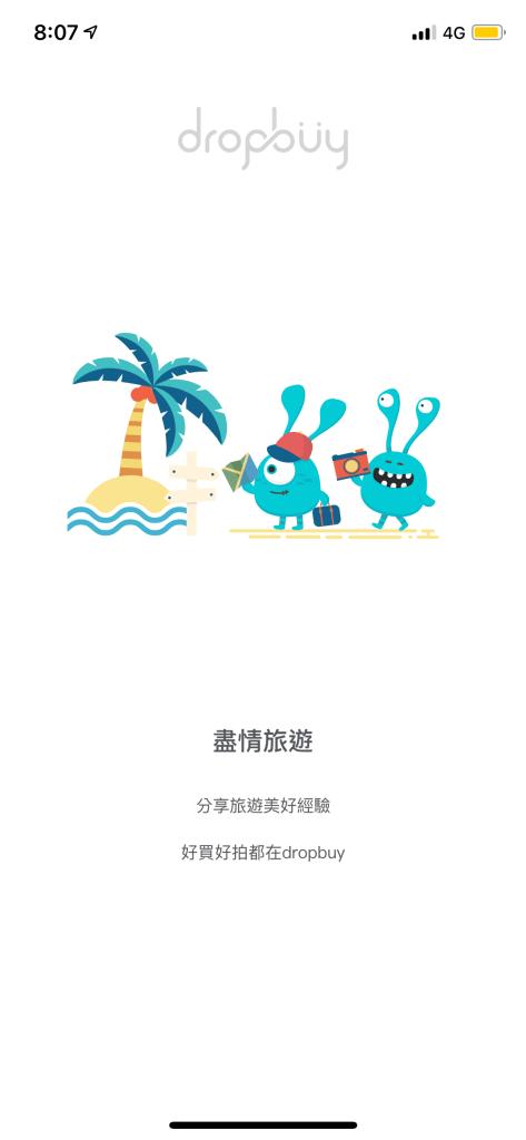 dropbuy 順買旅遊代購 App,讓你賺回旅費,不出國也能買到限定商品 11