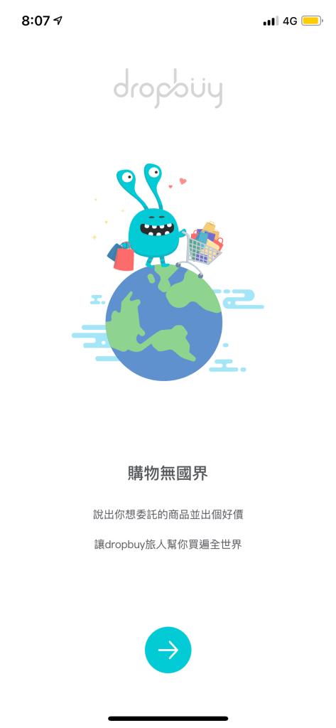 dropbuy 順買旅遊代購 App,讓你賺回旅費,不出國也能買到限定商品 13