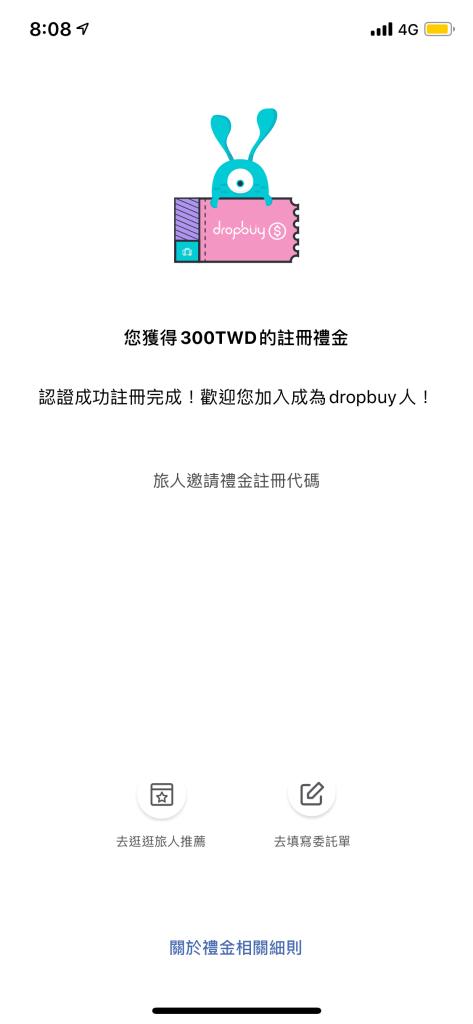dropbuy 順買旅遊代購 App,讓你賺回旅費,不出國也能買到限定商品 14