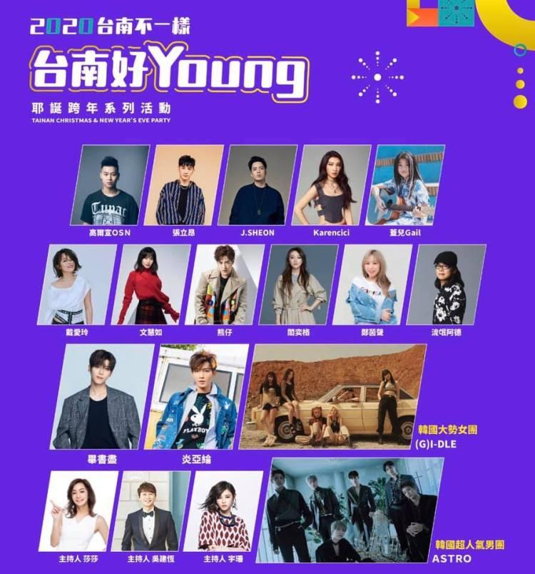 「2020台南不一樣,台南好YOUNG」12月21日耶誕晚會