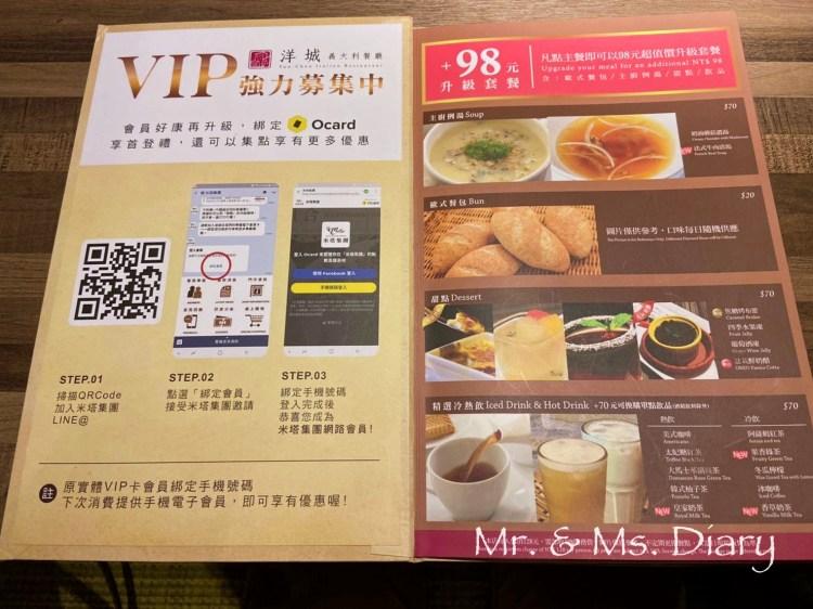 台南洋城義大利餐廳,新仁家樂福內好吃美食推薦 4