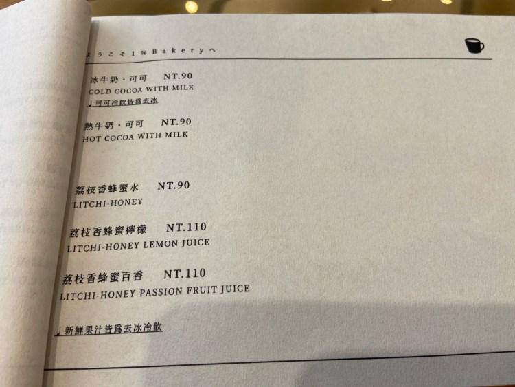 台中黎明1%bakery,近朝馬人氣伴手禮、蛋糕及飲品推薦,情人節限定優惠 10