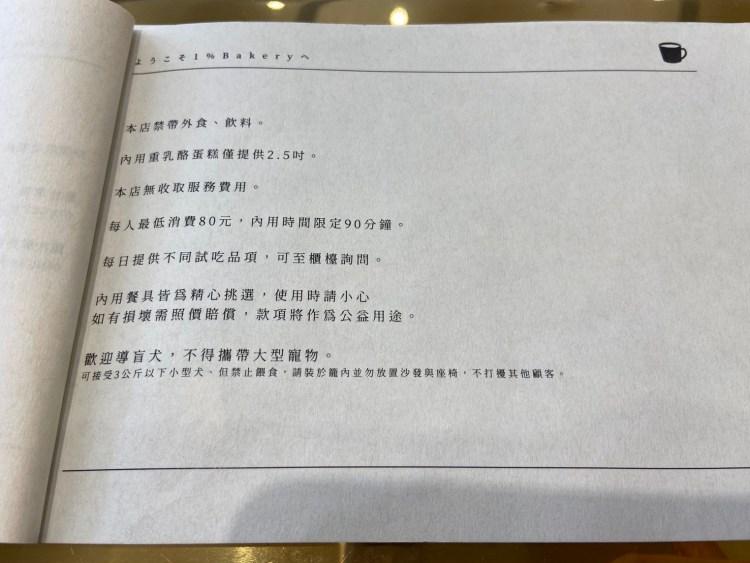 台中黎明1%bakery,近朝馬人氣伴手禮、蛋糕及飲品推薦,情人節限定優惠 16