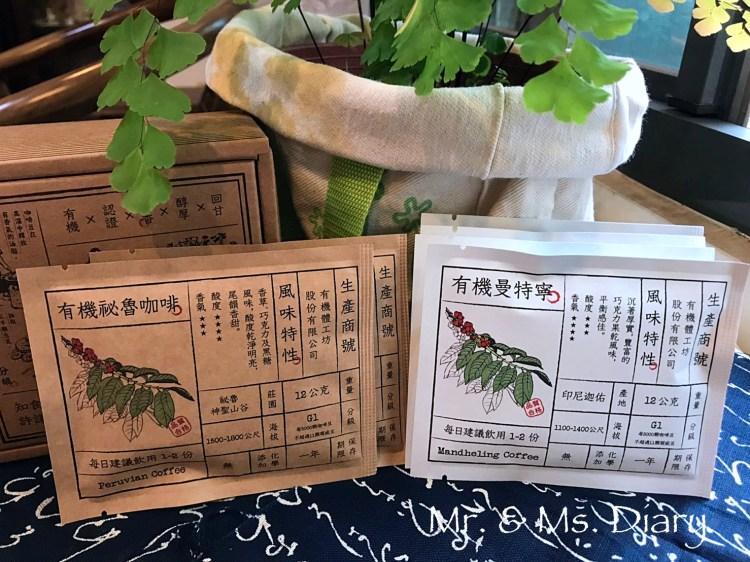 有機體工坊試吃開箱!有機濾掛咖啡、大吉嶺紅茶、特級椰棗,吃得健康