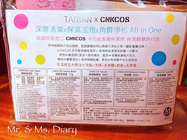 韓國超人氣CNKCOS芯蔻思淨化保濕旅行組,出門不用帶瓶瓶罐罐,超方便實用 2